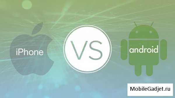 Что лучше Андроид или iOS?