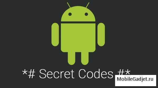 Секретные коды для Андроид смартфонов всех версий и