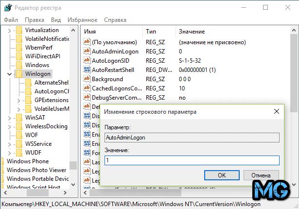 Убираем пароль с компьютера